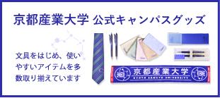 京都産業大学公式キャンパスグッズ販売。文具を始め、つい買いやすいアイテムを多数取り揃えております