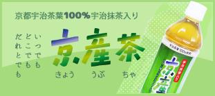 京都宇治茶葉100%を使用純水仕立て。京産茶